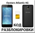 Oysters Atlantic 4G. Network Unlock Code (NCK).