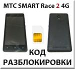 MTS Smart Race2 4G. Network Unlock Code (NCK).