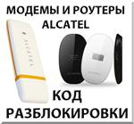 Unlock modems and routers Alcatel. Code.
