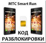 MTS phone unlocking Smart Run. Code.