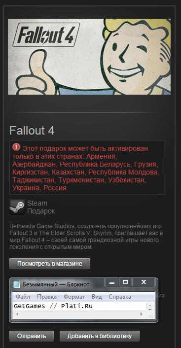 Как сделать fallout 3 на русском steam