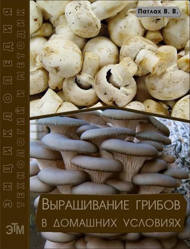В книге описываются биология и технология выращивания грибов, их виды,