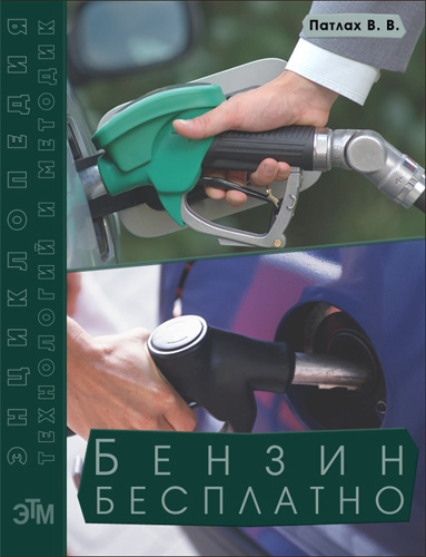 Бензин из газа