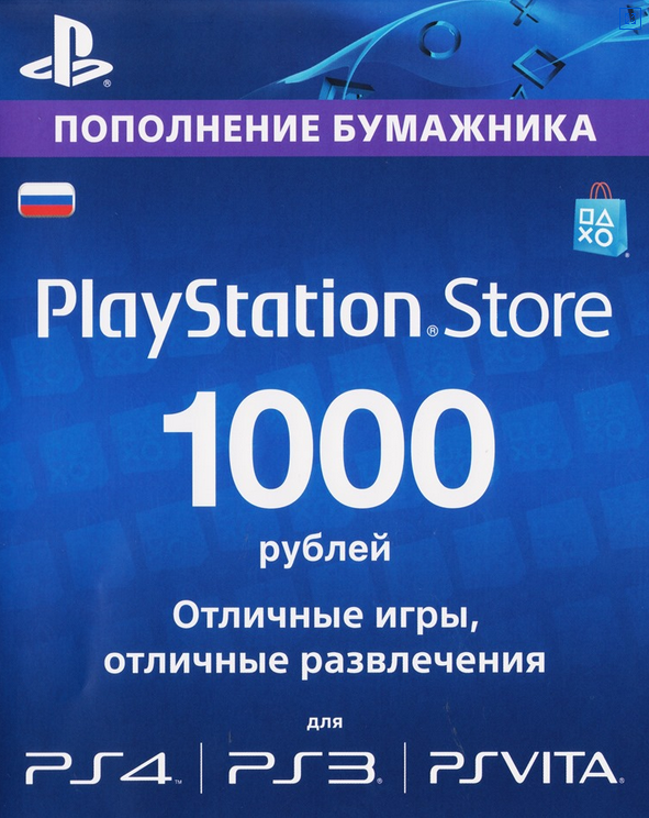 PSN 1000 rubles PlayStation Network (RUS) - CARD
