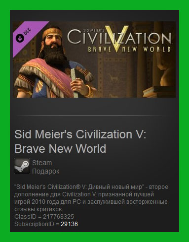Civilization V: Brave New World (Steam Gift) + ПОДАРОК