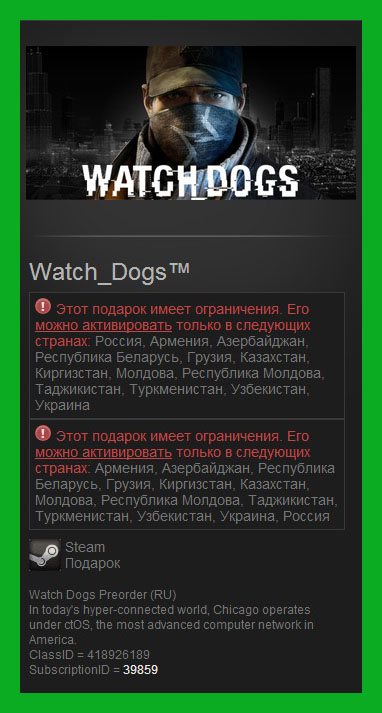 Watch Dogs™ (Steam Gift RU / CIS)