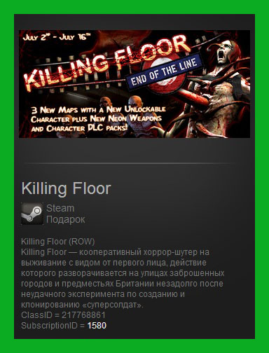 Killing Floor Steam Gift/ RoW / Region Free