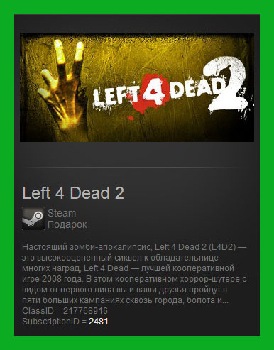 Left 4 Dead 2 (Steam Gift / RoW) + GIFT