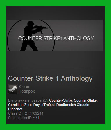 Counter-Strike 1 Anthology (Steam Gift/ RoW) + ПОДАРОК