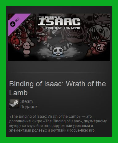 Binding of Isaac Wrath of the Lamb Steam Gift (RoW)