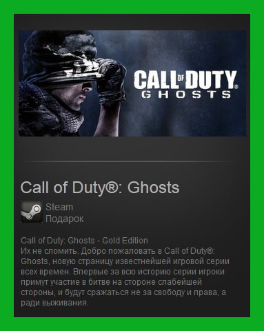 Call of Duty Ghosts - Gold Steam Gift/ RoW/ Region Free