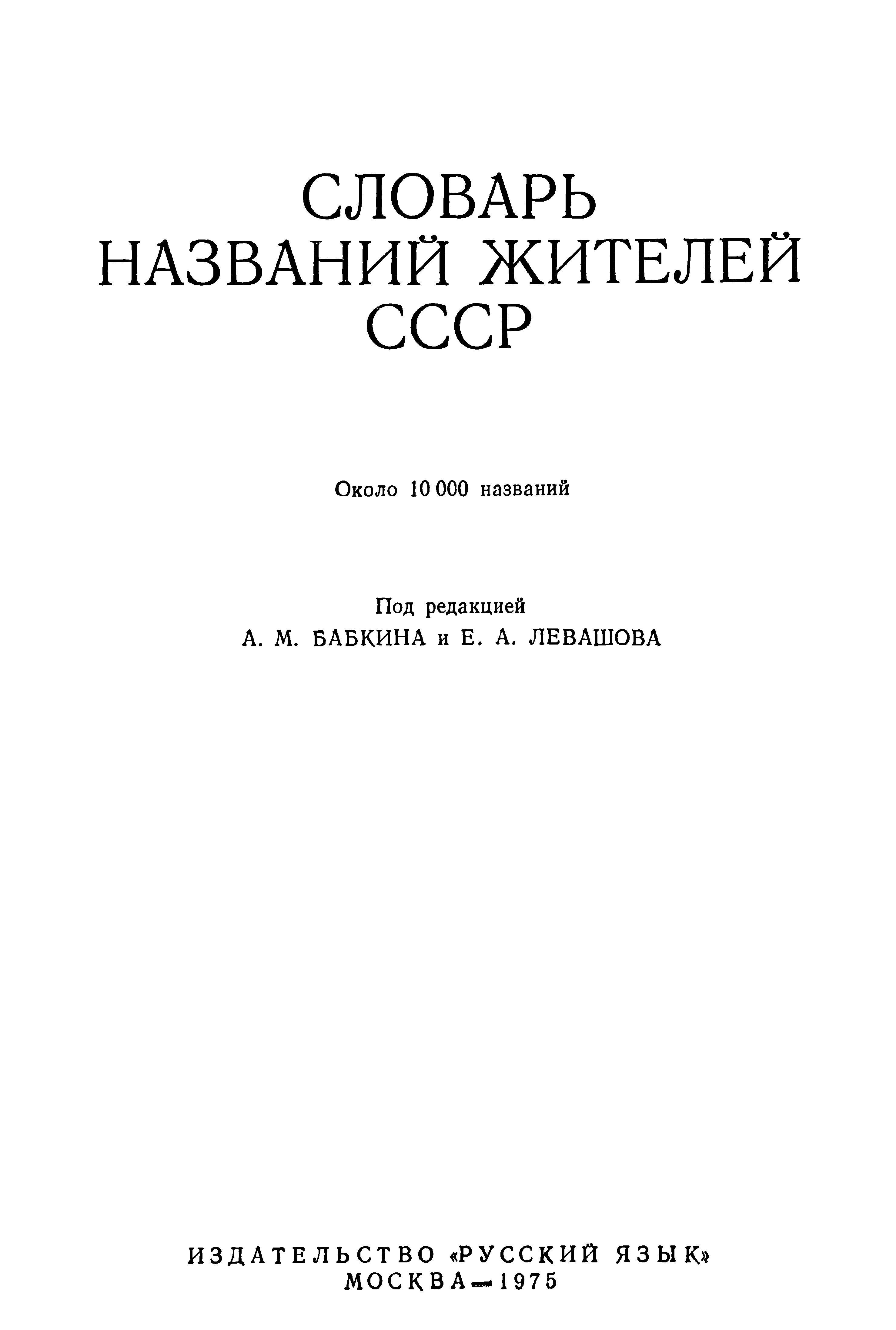 толковый словарь языка совдепии в pdf