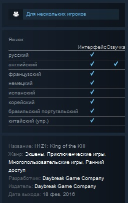H1Z1 : King of the Kill (Steam Gift Region RU+CIS+UA)