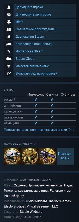 Ark survival evolved через яндекс диск