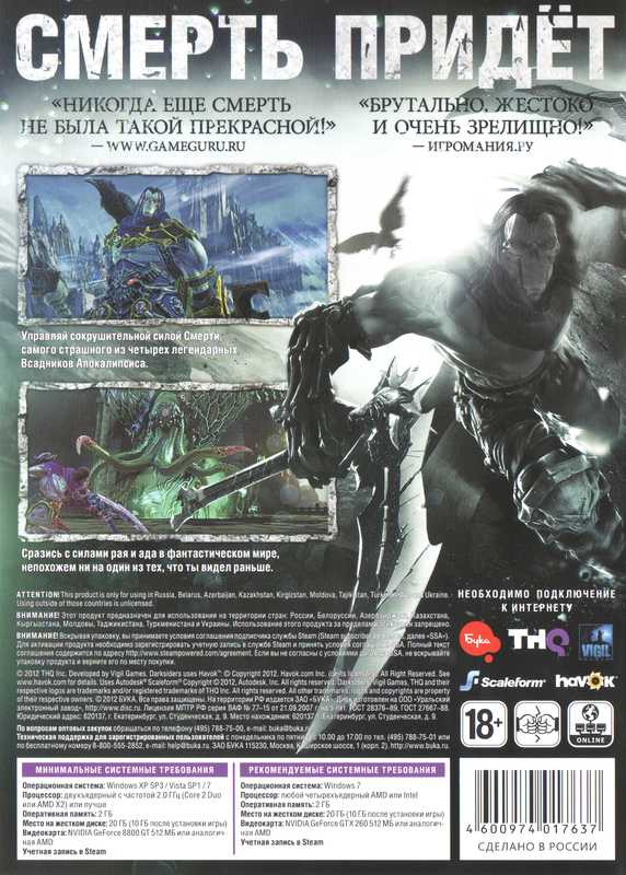 z Darksiders 2 II (Steam) + СКИДКИ