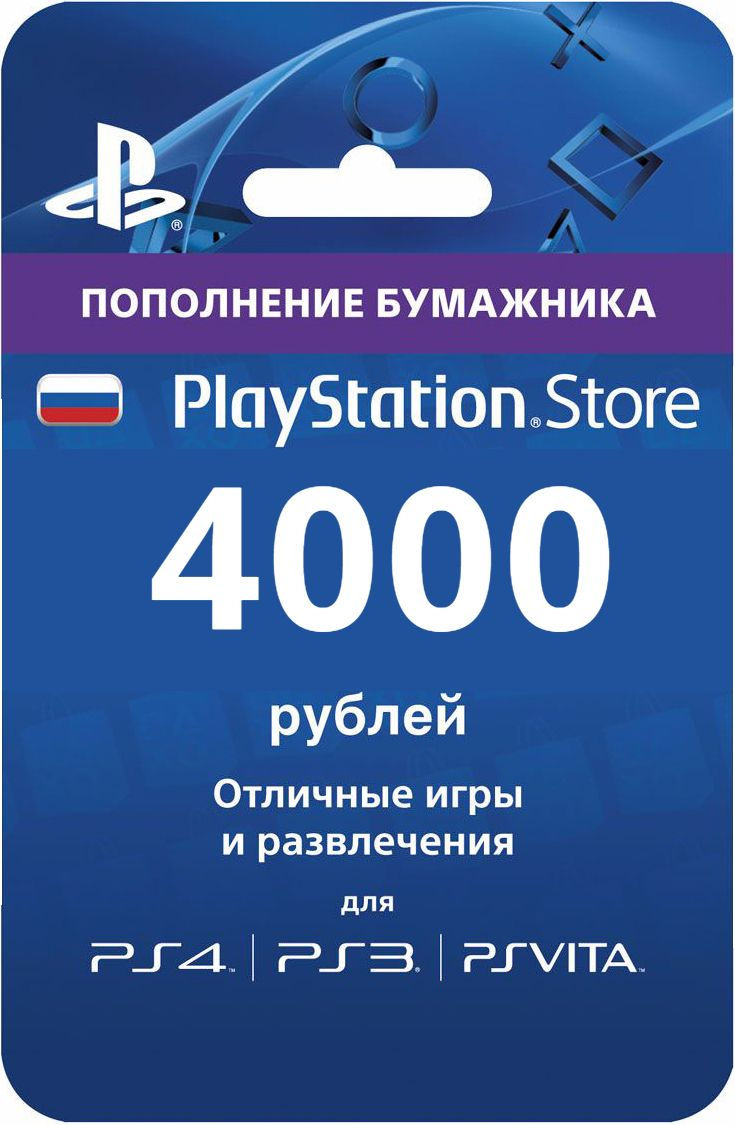 PlayStation Network (PSN) - 4000 рублей (RUS)