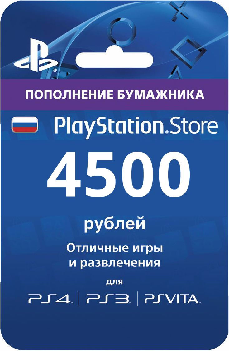 PlayStation Network (PSN) - 4500 рублей (RUS)
