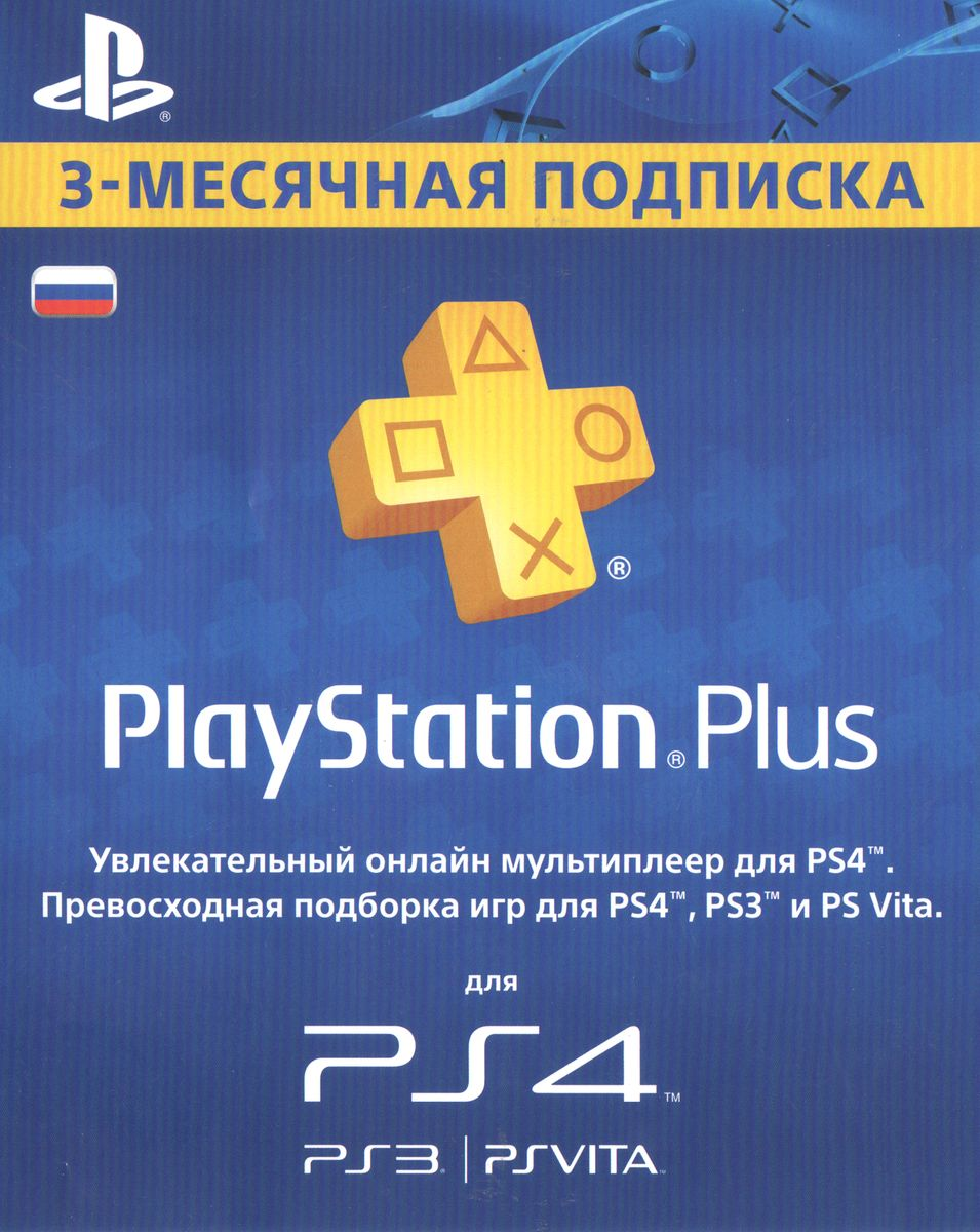PlayStation Plus (PSN Plus) - 90 Дней (RUS)