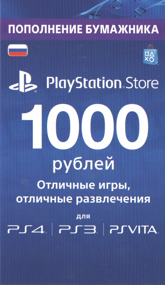 PlayStation Network (PSN) - 1000 рублей (RUS)