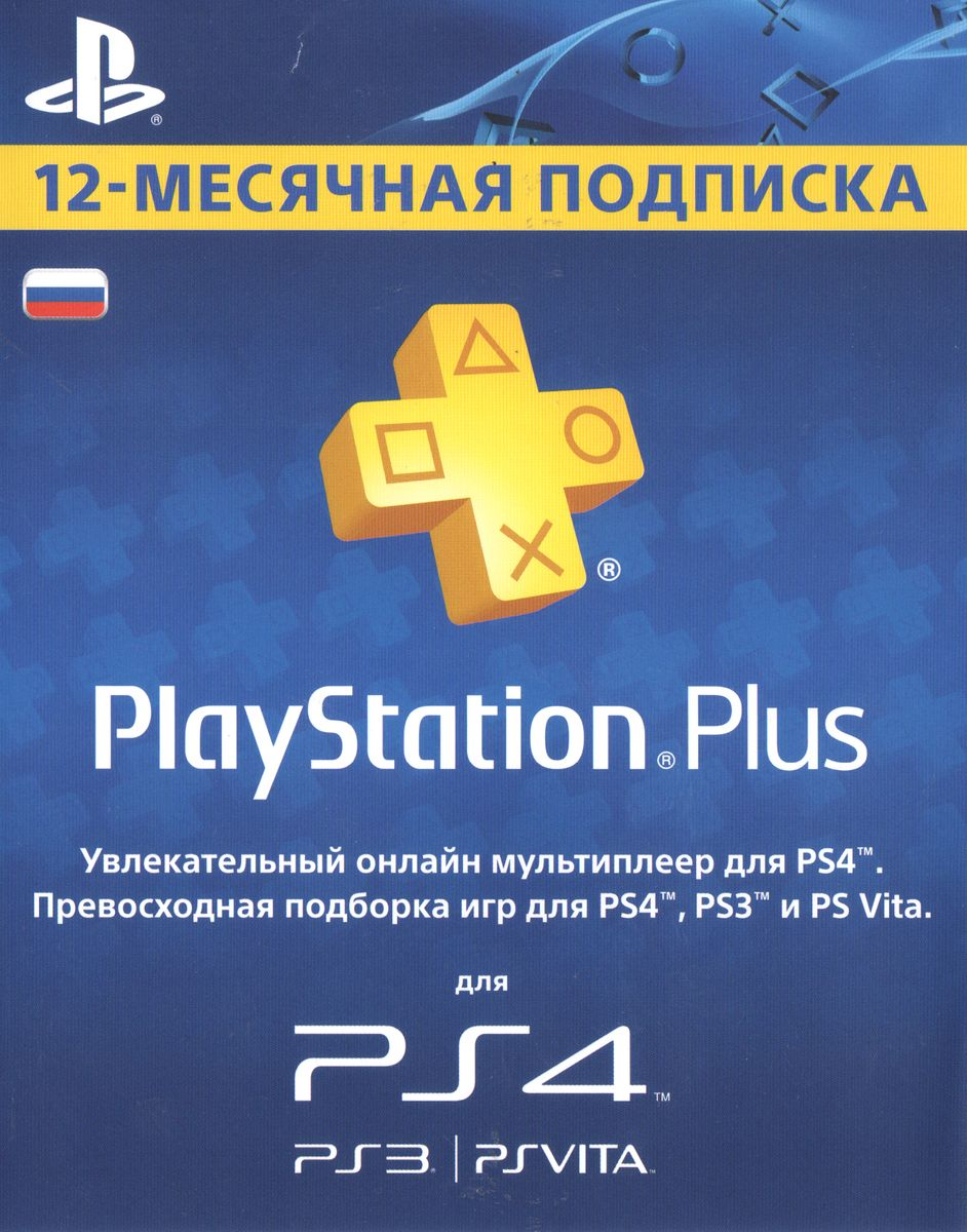 PlayStation Plus (PSN Plus) - 365 Days (RUS)
