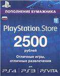 PlayStation Network (PSN) - 2500 рублей (RUS)