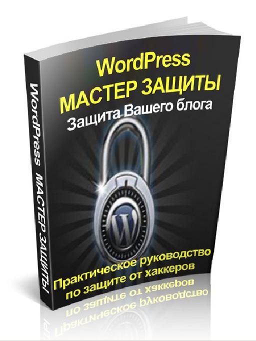 WordPress-мастер защиты(руководство по защите сайта)