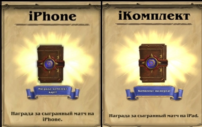 2 Hearthstone Expert Pack(10 cards)input on Iphon+Ipad