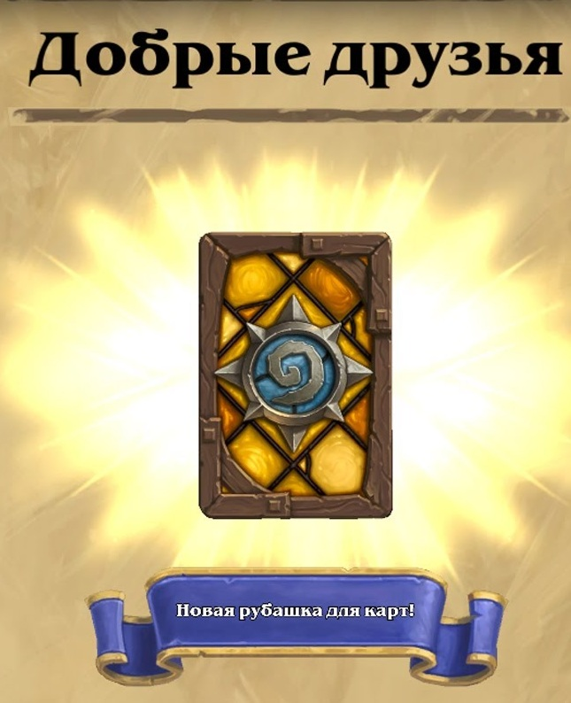 Hearthstone friendly shirt Card