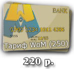 World of Monopoly Тариф (250)