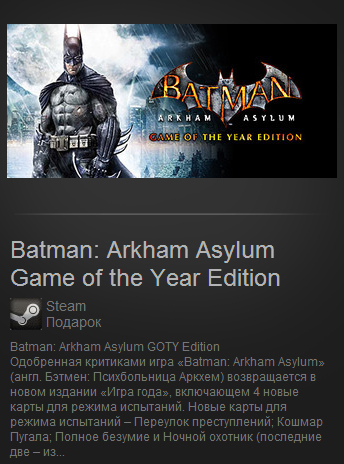 Batman: Arkham Asylum - GOTY (Steam Gift / Region Free)