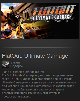 FlatOut: Ultimate Carnage (Steam Gift / Region Free)