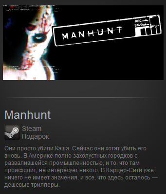 Manhunt (Steam Gift / USA RU UA)