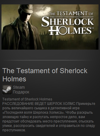 The Testament of Sherlock Holmes (Steam Gift/ RegFree)