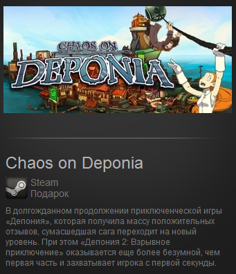 Chaos on Deponia (Steam Gift / Region Free)