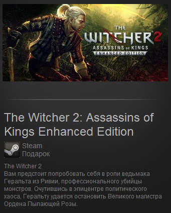 The Witcher 2 (Steam Gift / ROW)