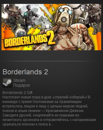 Borderlands 2 (Steam Gift / Region Free)