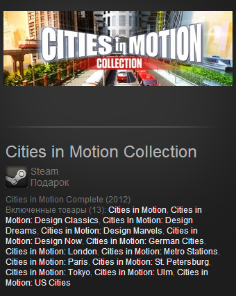 Cities in Motion Collection (Steam Gift / Region Free)