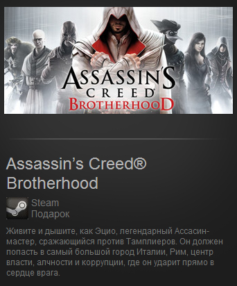 Assassin's Creed® Brotherhood (Steam Gift/ Region Free)