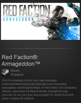 Red Faction: Armageddon (Steam Gift/ Region Free)