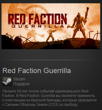 Red Faction Guerrilla (Steam Gift / Region Free)