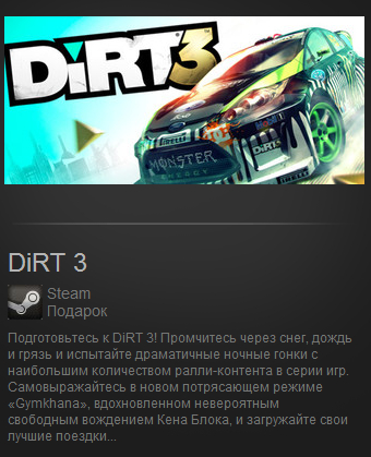 DiRT 3 (Steam Gift / Region Free)