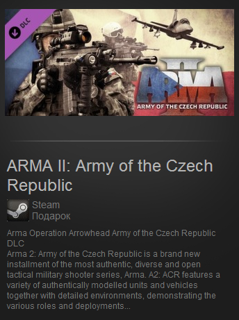 ARMA II Army of the Czech Republic (Steam Gift RegFree)