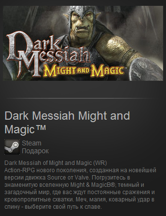Dark Messiah Might and Magic (Steam Gift / ROW)