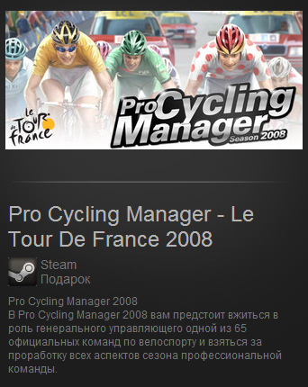 Pro Cycling Manager - Le Tour De France 2008 (Steam)