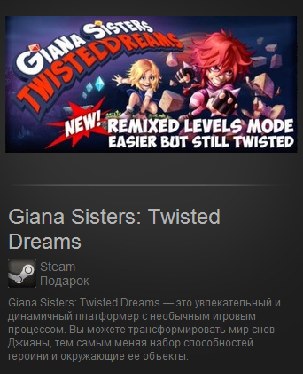 Giana Sisters: Twisted Dreams (Steam Gift /Region Free)