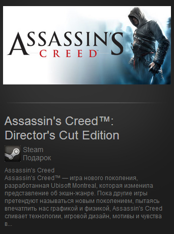 Assassin´s Creed™: Director´s Cut Edition (Steam Gift)