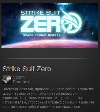 Strike Suit Zero (Steam Gift / Region Free)