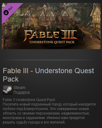 Fable III - Understone Quest Pack (Steam Gift / ROW)