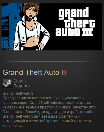 Grand Theft Auto 3 (Steam Gift / Region Free)