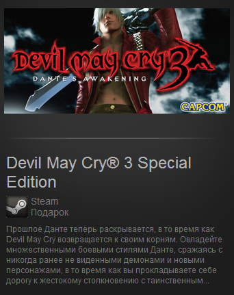 Devil May Cry® 3 Special Edition (Steam Gift/ Reg.Free)